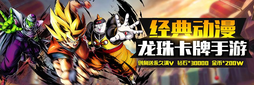 战谷-龙珠超定制版