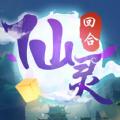 仙灵Q侠传