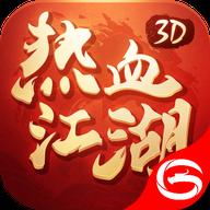 热血江湖3D