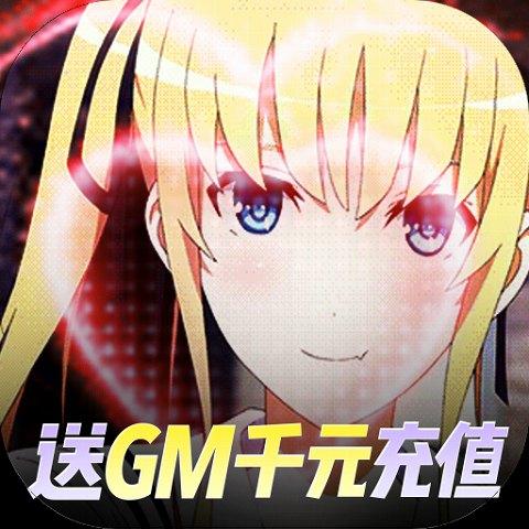 萌神战姬(GM无限送充)